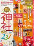 晋遊舎ムック 願いが叶う日本の神社ベストランキング