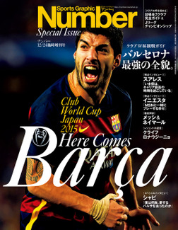 バルセロナ最強の全貌 2015年 12/24 号 [雑誌] Sports Graphic Number(スポーツグラフィックナンバー)増刊-電子書籍