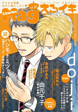 Charles Mag -えろイキ- vol.16(13)-電子書籍
