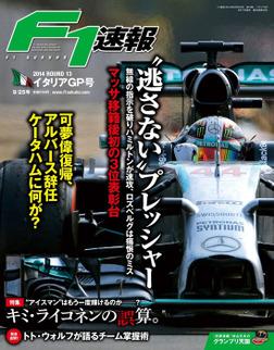 F1速報 2014 Rd13 イタリアGP号-電子書籍