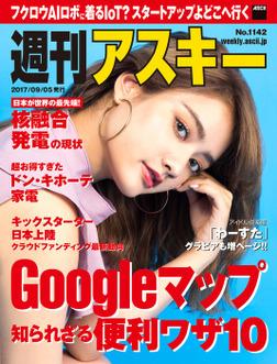 週刊アスキー No.1142(2017年9月5日発行)-電子書籍