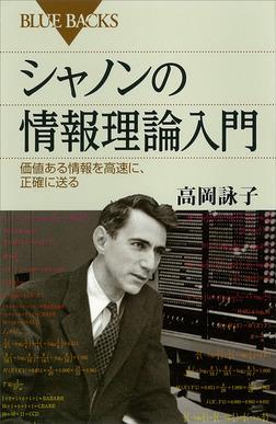 シャノンの情報理論入門 価値ある情報を高速に、正確に送る-電子書籍