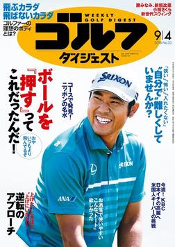 週刊ゴルフダイジェスト 2018/9/4号-電子書籍
