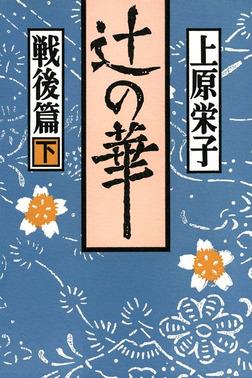辻の華 戦後篇〈下巻〉-電子書籍