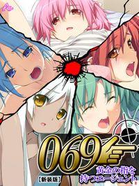 【新装版】069 ~黄金の指を持つエージェント~ 第8巻