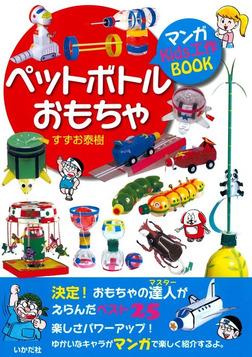 マンガKids工作BOOK ペットボトルおもちゃ-電子書籍