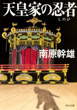 天皇家の忍者(しのび)-電子書籍