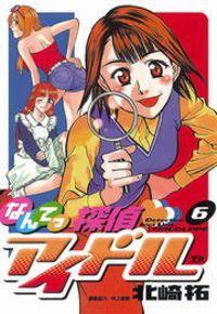 なんてっ探偵・アイドル(6)