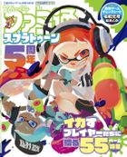 週刊ファミ通 2020年6月11日号【BOOK☆WALKER】