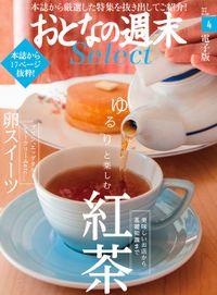 おとなの週末セレクト「ゆるりと楽しむ紅茶&卵スイーツ」〈2018年4月号〉