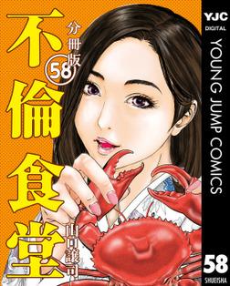 不倫食堂 分冊版 58-電子書籍