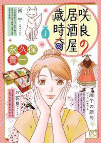 咲良の居酒屋歳時奇(ボニータ・コミックス)