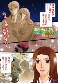 ブラック人生SP(スペシャル) vol.2~巡り来る縁~