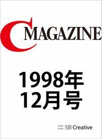 月刊C MAGAZINE 1998年12月号