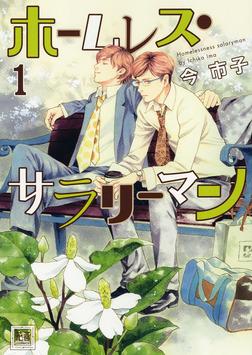 ホームレス・サラリーマン 1巻-電子書籍