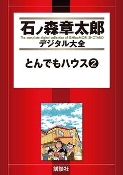 とんでもハウス(2)-電子書籍