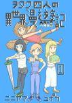 ヲタク四人の異世界漫遊記1