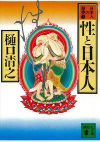 性と日本人 日本人の歴史第1巻