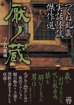 つくね乱蔵実話怪談傑作選 厭ノ蔵-電子書籍