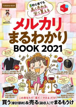 メルカリまるわかりBOOK2021【厚さ測定定規 なし電子版】-電子書籍