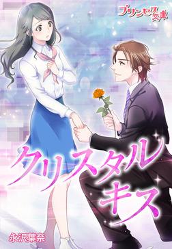 クリスタル・キス~リンクで恋してつかまえて~-電子書籍