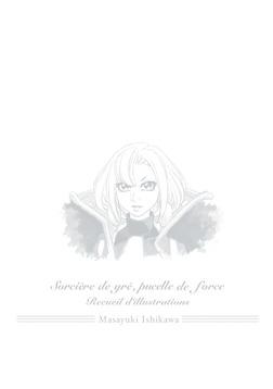 石川雅之 純潔のマリア画集-電子書籍
