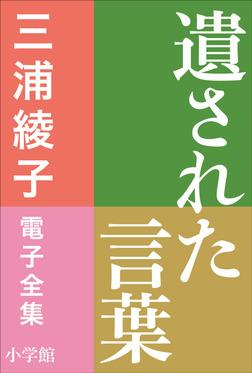 三浦綾子 電子全集 遺された言葉-電子書籍