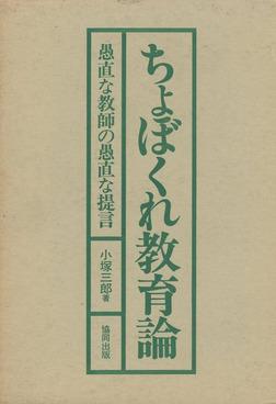 ちょぼくれ教育論-電子書籍