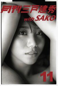 月刊三戸建秀 vol.11 with SAKO