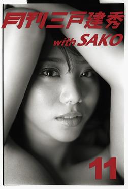 月刊三戸建秀 vol.11 with SAKO-電子書籍