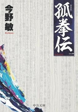 孤拳伝(一) 新装版-電子書籍