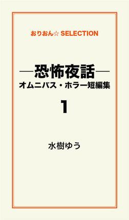 ―恐怖夜話―オムニバス・ホラー短編集1-電子書籍