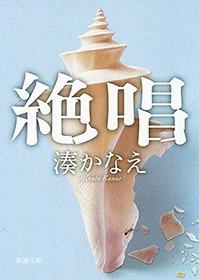 絶唱(新潮文庫)-電子書籍