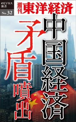 中国経済 矛盾噴出―週刊東洋経済eビジネス新書No.32-電子書籍