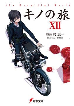 キノの旅XII the Beautiful World-電子書籍