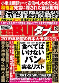 実話BUNKAタブー2019年2月号