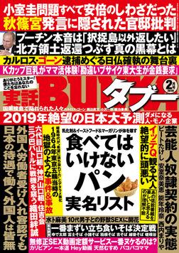 実話BUNKAタブー2019年2月号-電子書籍