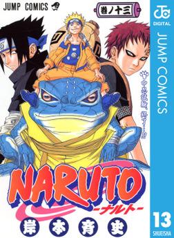 NARUTO―ナルト― モノクロ版 13-電子書籍