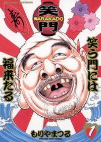 WARAKADO―笑門― 笑う門には福来たる(1)