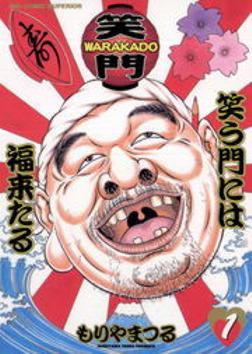 WARAKADO―笑門― 笑う門には福来たる(1)-電子書籍