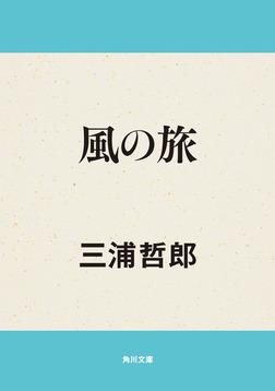 風の旅-電子書籍