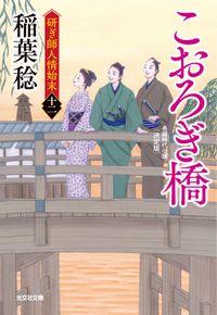 こおろぎ橋 決定版~研ぎ師人情始末(十二)~