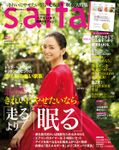 saita(サイタ)2018年7月号