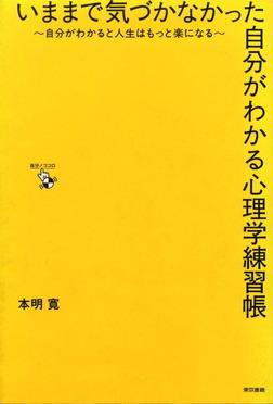 いままで気づかなかった自分がわかる心理学練習帳-電子書籍