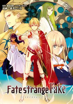 Fate/strange Fake (2)-電子書籍