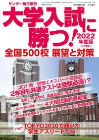 大学入試に勝つ!2022年度版 展望と対策 サンデー毎日増刊