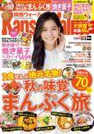 KansaiWalker関西ウォーカー 2019 No.21