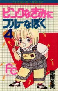 ピンクなきみにブルーなぼく(4)