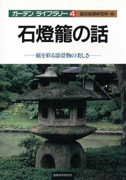 石燈籠の話-電子書籍