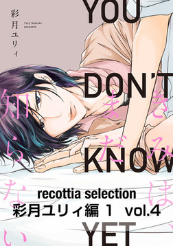 recottia selection 彩月ユリィ編1 vol.4-電子書籍